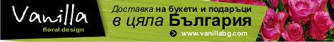 Доставка на цветя до България и чужбина